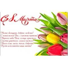 Поздравляем всех Женщин с 8 Марта! График Работы нашего магазина 8 Марта