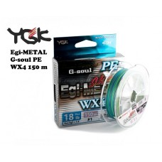 Шнур плетеный YGK G-Soul EGI Metal 150m (0.8 (14lb / 6.35kg))