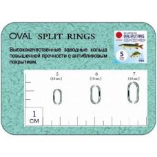 Заводные кольца Oval Split Rings Zn #6 (dia 10X5 mm, 30 kg test)