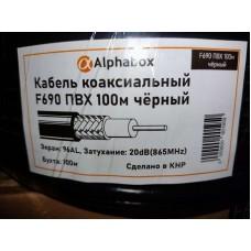 Кабель Alphabox F690 Black 100м